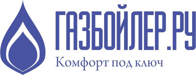 Gazboiler.ru | Газбойлер.РУ - Комфорт под ключ