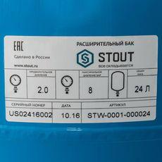 Гидроаккумулятор Stout вертикальный ( 24 л), фото 4